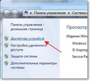 Скачать адаптер для windows 7. Драйвера для сетевых, графических и.